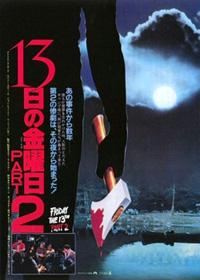 friday the thirteenth part Ⅱ jp-s