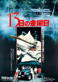 friday the thirteenth jp-s