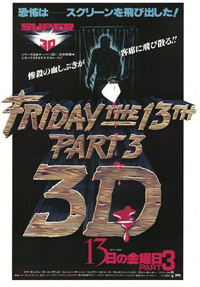friday the thirteenth part Ⅲ jp-s