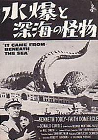 水爆と深海の怪物-s