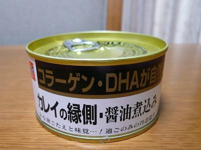 110326缶詰