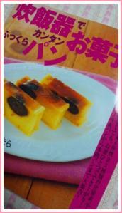 キャラメルりんごケーキ 1