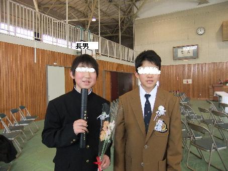 長男、小学校卒業。