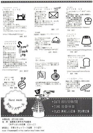 手作りバザール20111206