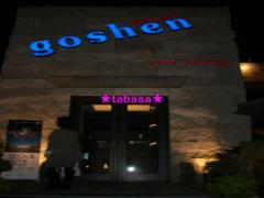 goshen_convert_20091102221122.jpg