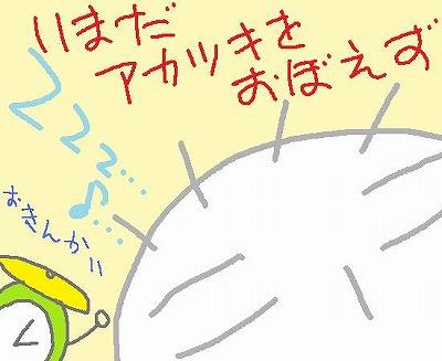 s-090930onemu.jpg