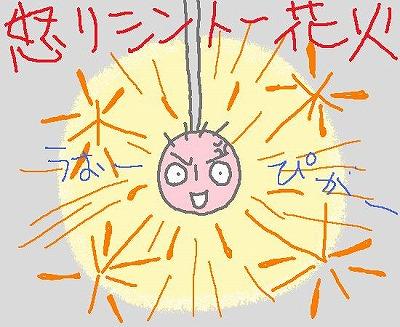 s-091003a-hanabi.jpg