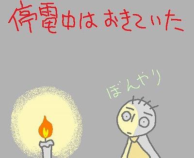 s-091008rosoku.jpg