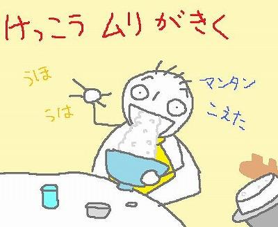 s-091014gohan.jpg