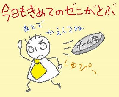 s-091021zenigata.jpg