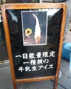 渋谷生アイス2