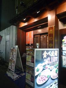 新宿で焼き肉コース5
