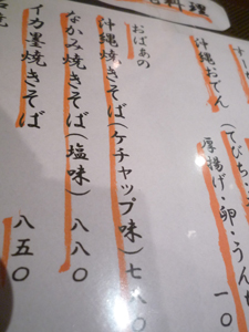 b_沖縄そばを渋谷で3