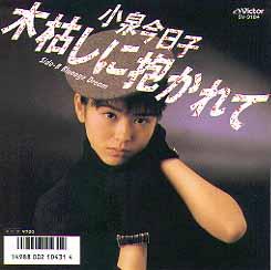 kyon2_kogarasi.jpg