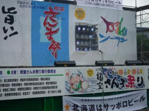 さんま祭り 6
