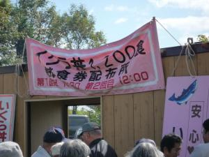 あきあじ祭り 10
