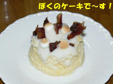 ぼくのケーキ