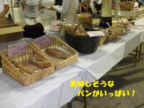 美味しいパンがいっぱい!