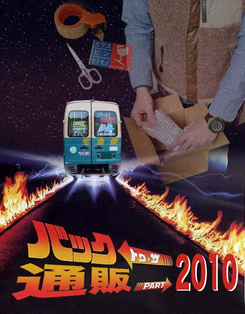 バック トゥ・ザ通販2010