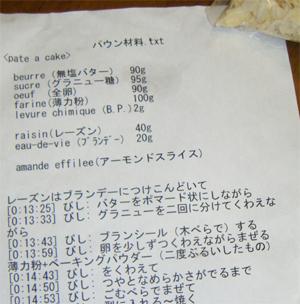 びしのレシピ