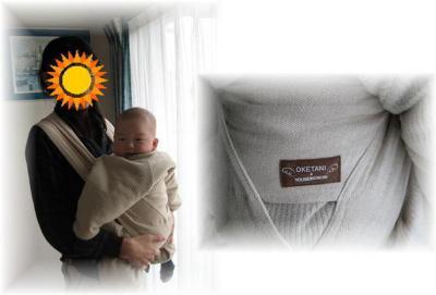 2010年1月25日桶谷式の抱っこ紐