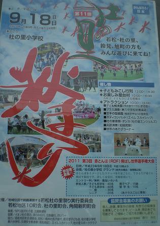 9月の若松杜の里秋祭りポスターです・・・