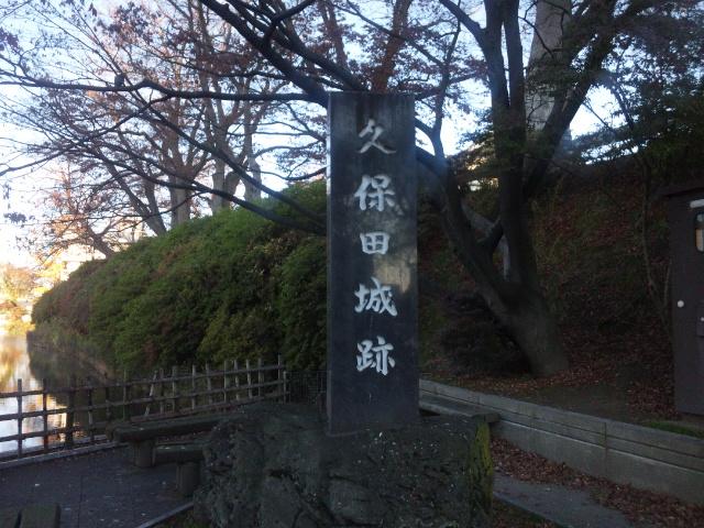 久保田城址