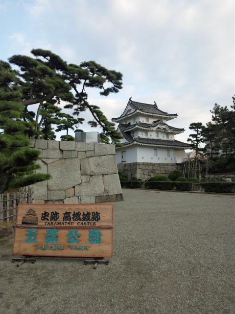 高松城良櫓