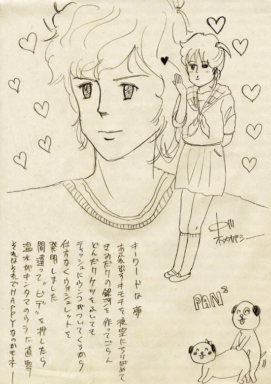 少女漫画家