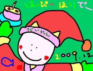 2009クリスマス