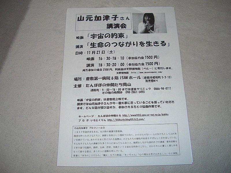 倉敷チラシ2