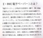 E_INK.jpg