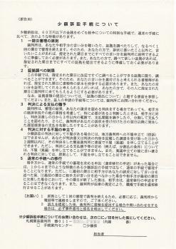 裁判用 (2)