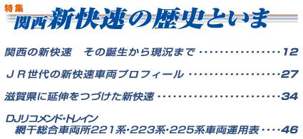 鉄道ダイヤ情報 2012年 2月号