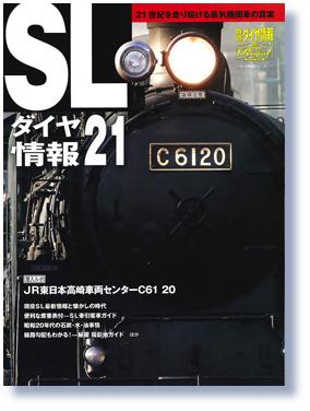 SLダイヤ情報21