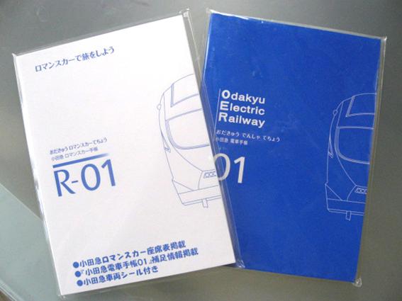 小田急電車手帳