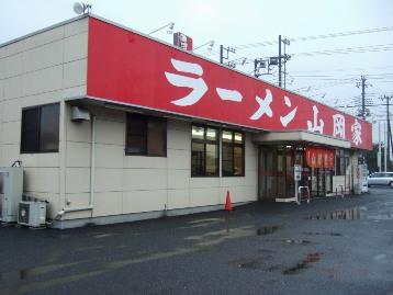 「山岡家」ひたちなか店