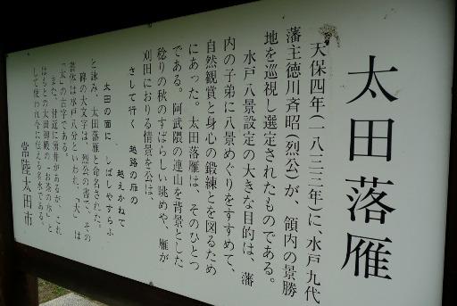 水戸八景「太田落雁」