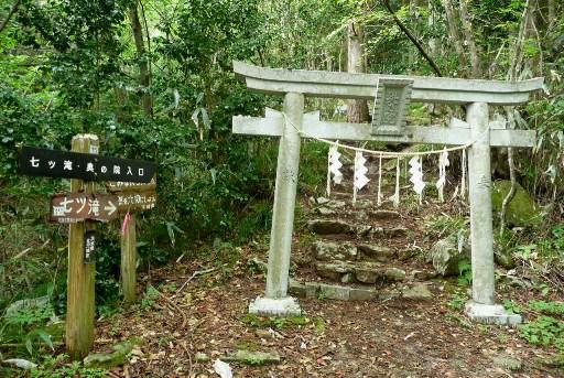 七つ滝と花園神社奥の院への鳥居
