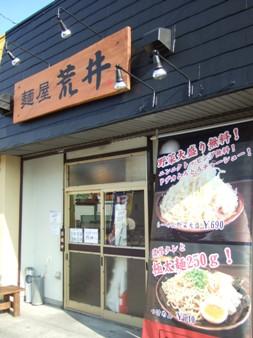 麺屋「荒井」