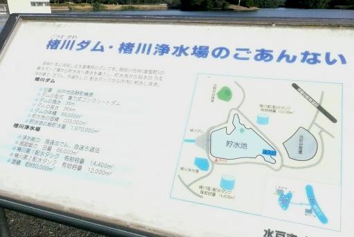 楮川ダムの案内