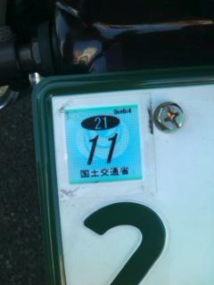 ナンバープレート1