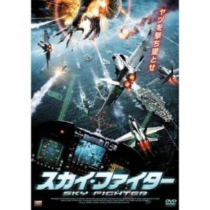 skyfighter.jpg