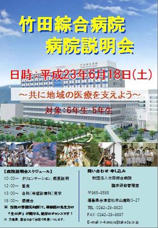 第1回病院説明会(医学生対象)