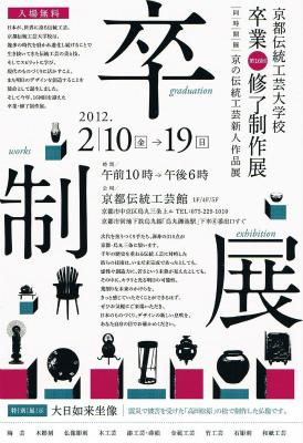 卒展2012