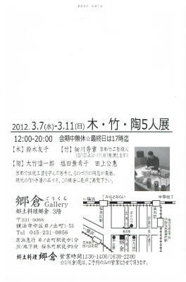 郷倉 展示会2