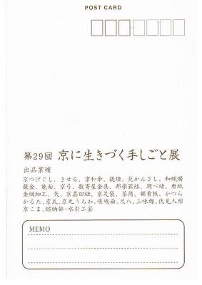 京に生きづく手しごと展2