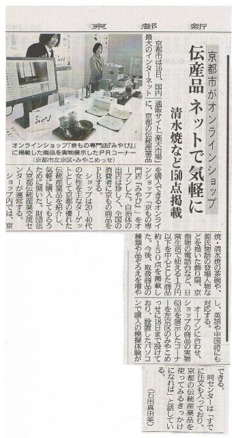 京都新聞 記事