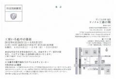 いろ絵やさんの展示会inテノナル工藝百職2