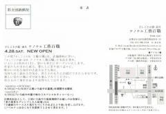テノナル工藝百職2